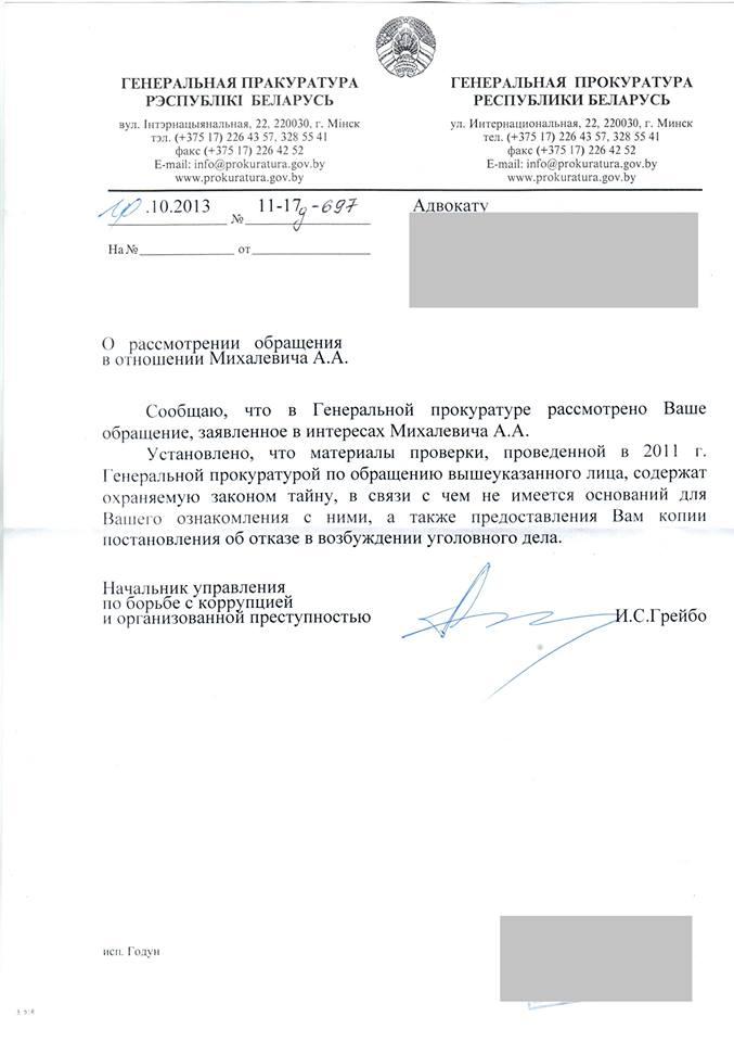 adkaz-genprakuratury-mikhalevichu