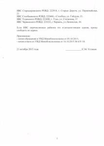 Скан_20151111 (2)